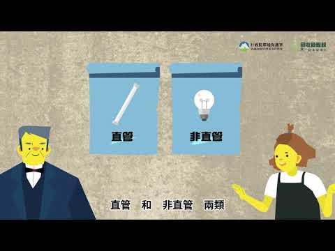 再造愛迪生智慧,環保燈管創造新光源