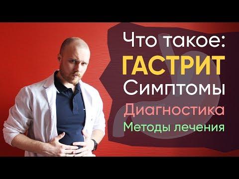 Гастрит | Что это такое | Симптомы | С повышенной кислотностью | Хронический | Желудка | Диагностика