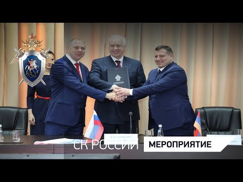 Տեղի է ունեցել Հայաստանի, Ռուսաստանի և Բելառուսի քննչական կոմիտեների չորրորդ համատեղ կոլեգիայի նիստը (Տեսանյութ)