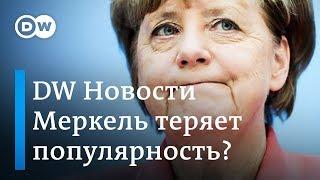 Почему Меркель теряет популярность среди немцев – DW Новости (21.09.2018)