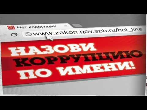 Видеопрезентация против коррупции