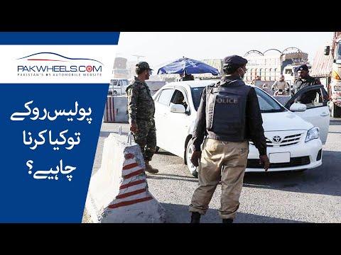 Police Kay Rokny Par Ap Ko Kia Karna Chaiye? | PakWheels Tips