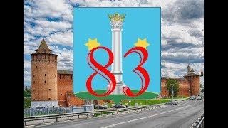 🏰 Коломна - столица Российского Государства - Мыслить №83