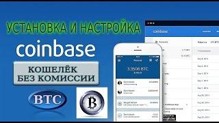 Кошелёк Coinbase ( BTC ) Установка и настройка