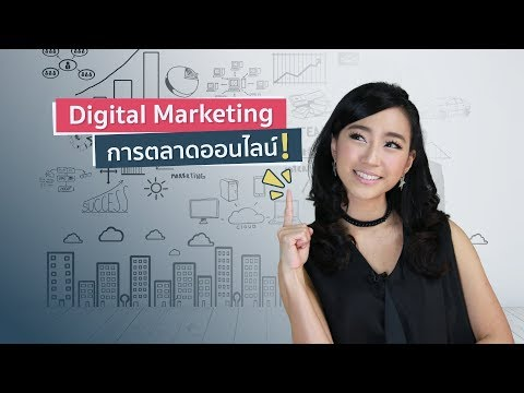 Digital Marketing การตลาดออนไลน์ ทำอย่างไรให้ได้ผลสุด?   Digital Thailand