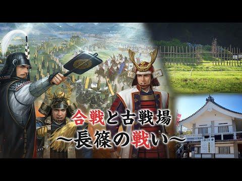 「長篠の戦い」合戦・古戦場|YouTube動画