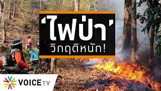 Wake Up Thailand -  วิกฤตไฟป่า ดูเหมือนว่าไม่ใช่วิกฤตของรัฐ