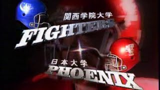 第62回2007年甲子園ボウル日大vs関学