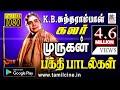 K B K B Sundarambal Murugan Songs