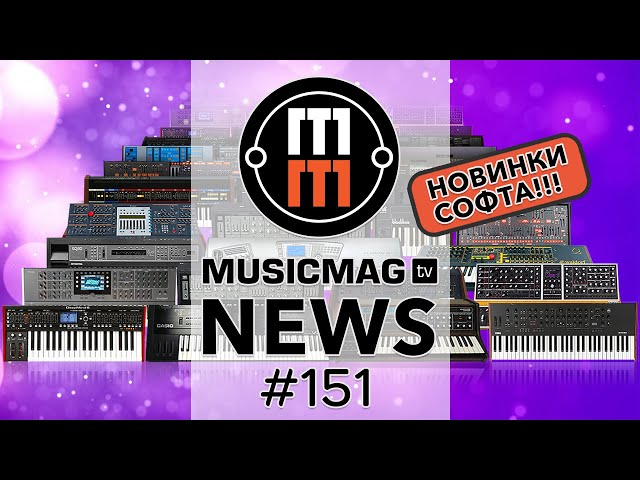 News #151: Осенние новинки софта! (Ableton и Cubase 11, Pro Tools Carbon, UVI Synth Antology 3 идр.)