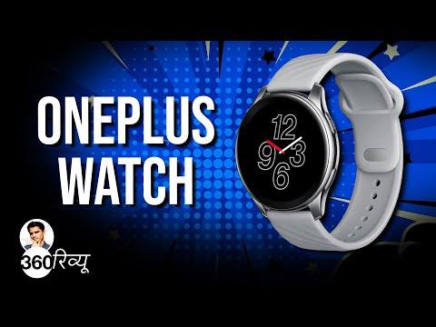 OnePlus Watch Review in Hindi: 15,000 mein Apple Watch ko Takkar?