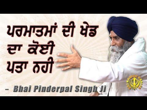 rabb di khed da koi pata nahi new katha bhai pinderpal singh