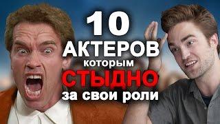 10 АКТЕРОВ, КОТОРЫМ СТЫДНО ЗА СВОИ РОЛИ