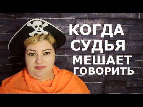 СУДЬЯ ПЕРЕБИВАЕТ И НЕ ДАЁТ ГОВОРИТЬ (ЖАЛОБА) // РОДНОЙ РЕГИОН