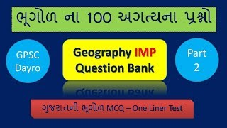 Indian History MCQ with answer General knowledge GK Gujarati