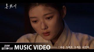[MV] Solar (솔라(마마무)) - Always, be with you (나는 그대고 그대는 나였다) [홍천기(Lovers of the Red Sky) OST Part.2]