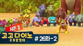 🌟 [고고다이노 공룡탐험대] 26화 - 2) 화산 대폭발2🌟