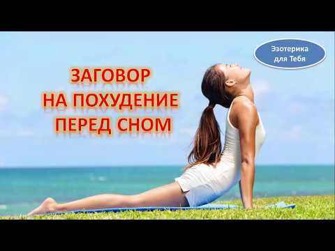 Заговор на похудение перед сном