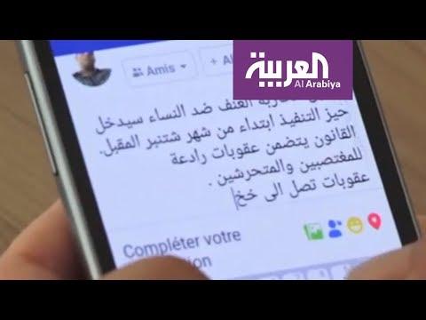 العرب اليوم - شاهد: تفاصيل قانون مغربي لمجابهة العنف ضد النساء على مواقع التواصل