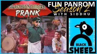Velaikaran Prank | Fun Panrom with Siddhu | Black Sheep