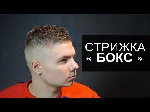 Мужская стрижка - БОКС. Машинкой и ножницами - Арсен Декусар