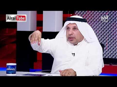 لقاء الراي 2018 07 15 تقديم أحمد العنزي