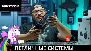 Saramonic SR-WM4C  Четверки, Девятки и Микрофон 🎥🎤🎧📢🔈