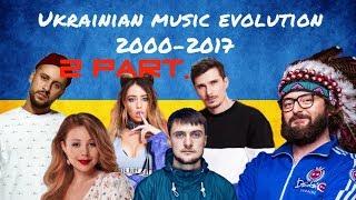 2 часть. КАК МЕНЯЛИСЬ УКРАИНСКИЕ ХИТЫ С 2000 ПО 2017 | UKRAINIAN MUSIC EVOLUTION
