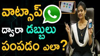 How To Transfer Money Through WhatsApp | WhatsApp Payments 2018 | WhatsApp Features | Omfut Tech