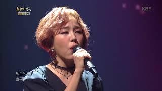 불후의명곡 Immortal Songs 2 - 백아연 - 여자의 일생.20170923