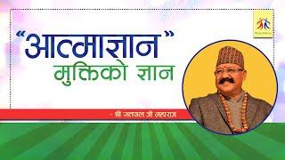 Shree Satpal Ji Maharaj Satsang || Nepal Manav Dharma Sewa Samiti