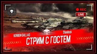 Korben Dallas(Топ стрелок)-СТРИМ С ГОСТЕМ/STANLOCK