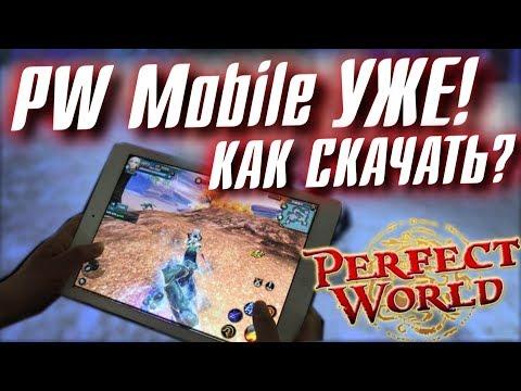 PW Mobile ОБТ, КАК СКАЧАТЬ?