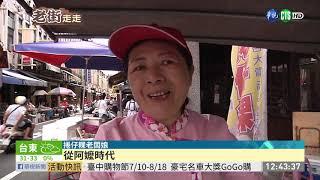 擁200多年歷史 竹山橫街如民俗博物館   華視新聞 20190712