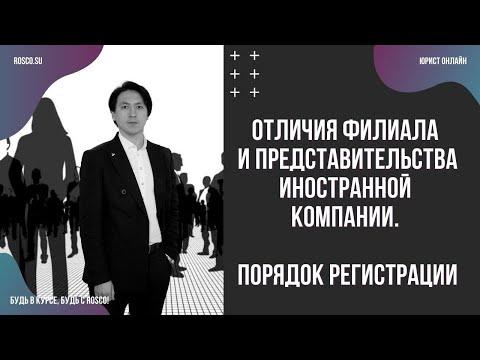Отличия филиала и представительства иностранной компании в России
