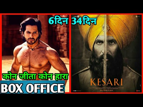 Box Office Collection Of #Kalank, #Kesari Total Box Office Collection,,#Akshay Kumar,#Varun, madhuri