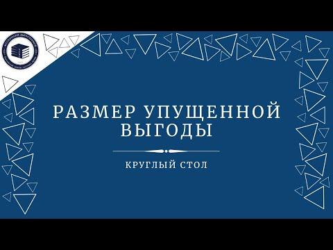 Размер упущенной выгоды | Круглый стол на тему санкций в договорном праве
