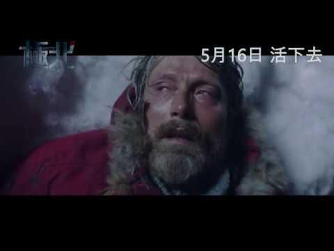 極北電影海報