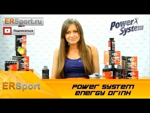 Изотоник Power System  Energy Drink  Спортивное питание (ERSport.ru)