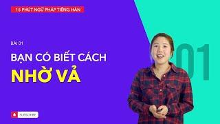 Học tiếng Hàn theo cô giáo ở Hàn Quốc 10 năm: NHỜ VẢ KIỂU HÀN QUỐC   15분, 한국어 표현 - 부탁 표현