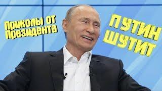 Путин отжигает ,самые лучшие приколы с президентом России 2016