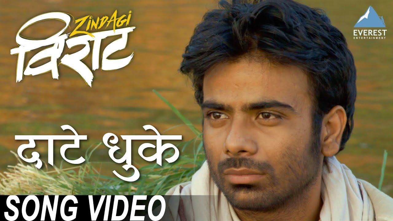 Daate Dhuke दाटे धूके - Javed Ali Lyrics In Marathi