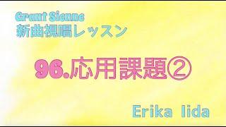 飯田先生の新曲レッスン〜応用問題2〜のサムネイル