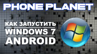 Как запустить WINDOWS 7 на ANDROID PHONE PLANET