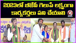 BJP Leader Vivek Venkataswamy Attends Training Camp For BJP Activists | Mancherial District