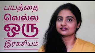How To Overcome Your FEAR?   TAMIL Video   Motivation