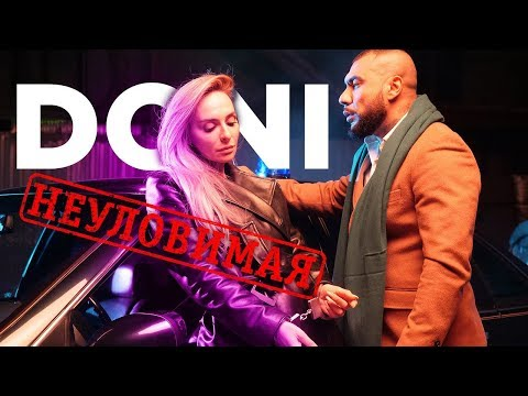 DONI - Неуловимая (премьера клипа, 2018)