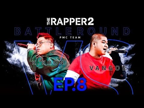 โก๊ะ VANGOE  vs กรณ์ K KRON | BATTLE ROUND | THE RAPPER 2