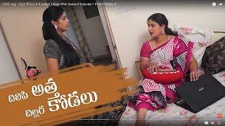 చిలిపి అత్త - చిల్లర కోడలు II A Latest Telugu Web Series II Episode-1 II Red Chillies II