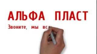 Альфа Пласт ( пластиковые окна ) - Саратов